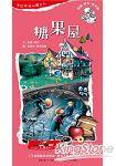 糖果屋 (童話探險地圖)