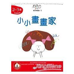 小小畫畫家(2~3歲)