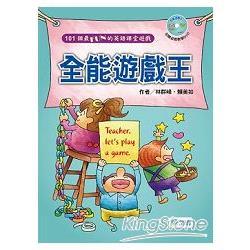全能遊戲王(加贈遊戲教學DVD)
