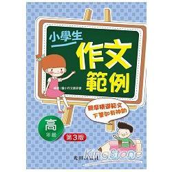 小學生作文範例(高年級)第3版