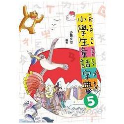 小學生童話字典 .5 .ㄒㄓㄔㄕㄖ