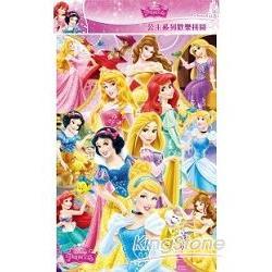 歡樂拼圖 迪士尼公主