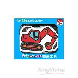 Baby圖形認知卡:交通工具/球球館