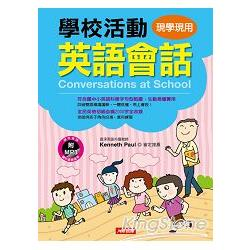 學校活動英語會話 : 現學現用 = Conversations at school /