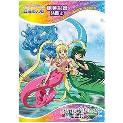 真珠美人魚  創意彩繪貼畫 2