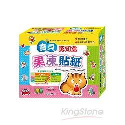 寶貝果凍軟膠貼紙認知盒〈全套4