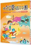 悅讀旅行團低年級(1)