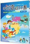 悅讀旅行團高年級(3)