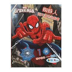 蜘蛛人飛天遁地遊戲書