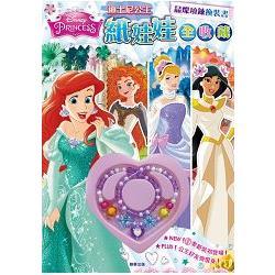 迪士尼公主 紙娃娃全收藏:晶燦項鍊