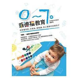 0~7歲華德福教育 : 培育懂得愛.欣賞美.愛閱讀.身心健康的快樂孩子 /