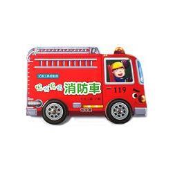 交通工具總動員:嗚嗚嗚嗚消防車