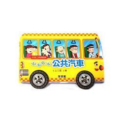 交通工具總動員:嘟嘟嘟嘟公共汽車