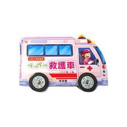 交通工具總動員:喔咿喔咿救護車