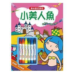小美人魚(附蠟筆)