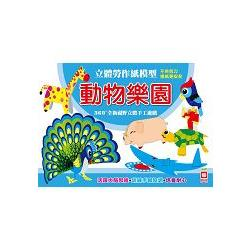 立體勞作紙模型《動物樂園》