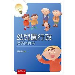 幼兒園行政理論與實務 /
