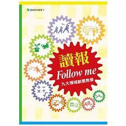 讀報Follow me : 九大領域創意教學 /