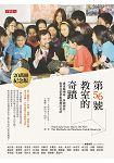 第56號教室的奇蹟(20萬冊紀念版) - 讓達賴喇嘛、美國總統、歐普拉都感動推薦的老師