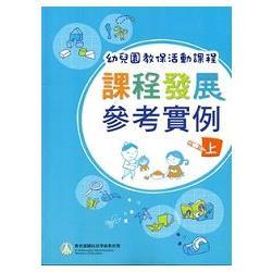 幼兒園教保活動課程-課程發展參考實例[上下合售]