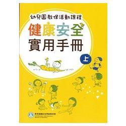 幼兒園教保活動課程-健康安全實用手冊[上下合售]