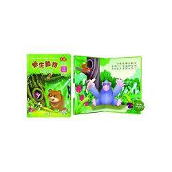 幼幼立體翻轉遊戲書-野生動物大搜奇