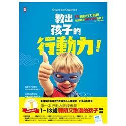 教出孩子的行動力:11種執行力訓練,輕鬆搞定聰明又散漫的孩子(1-13歲適用)