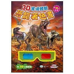 3D實境體驗恐龍著色書