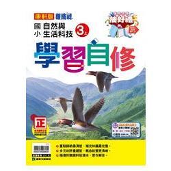國小康軒新挑戰自然自修三上(104學年)