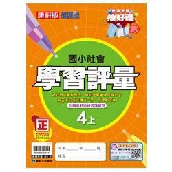 國小康軒新挑戰學習評量社會四上(104學年)