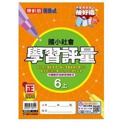 國小康軒新挑戰學習評量社會六上(104學年)