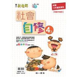 國小南一新超群自修社會四上(104學年)