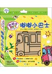 泡泡土藝術創作畫3-嘟嘟小巴士