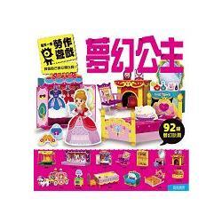 夢幻公主-每天一個勞作遊戲