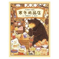 大熊與小睡鼠:寒冬用品店