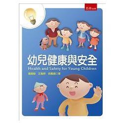幼兒健康與安全