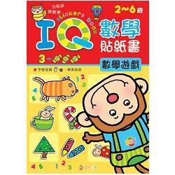 IQ數學貼紙書:數學遊戲