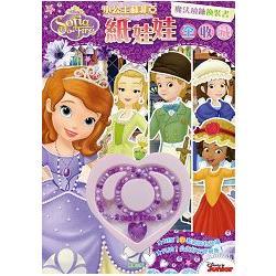 小公主蘇菲亞 紙娃娃全收藏:魔法項鍊