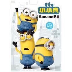 小小兵 Banana貼畫