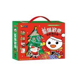 聖誕歡樂遊戲禮物盒(著色1+貼紙1+歌謠1送繪本1)