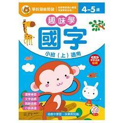 趣味學國字 小班^(上^) ^(4~5歲^)^(內附學習遊戲貼紙^)