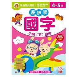 趣味學國字 小班^(下^) ^(4~5歲^)^(內附學習遊戲貼紙^)