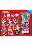 人魚公主:經典童話磁鐵遊戲書