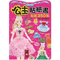 莎莎公主百變造型:公主貼紙書