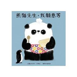 熊貓先生,我願意等 /