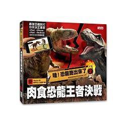 哇!恐龍跑出來了 : 肉食恐龍王者決戰 : 3D擴增實境APP互動恐龍小百科