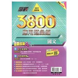 國中贏戰3800應用題彙編國文(105最新版)