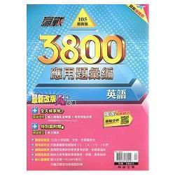 國中贏戰3800應用題彙編英語(105最新版)