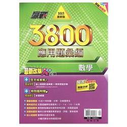 國中贏戰3800應用題彙編數學(105最新版)