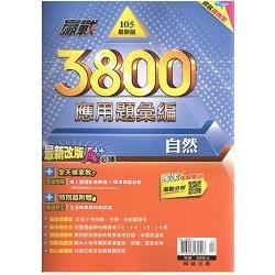 國中贏戰3800應用題彙編自然(105最新版)